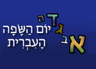תוצאת תמונה עבור יום השפה העברית