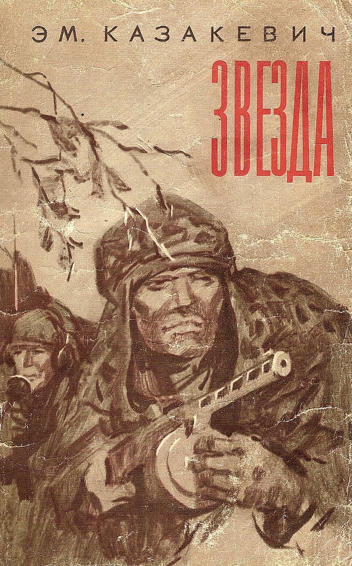 Звезда казакевич скачать книгу