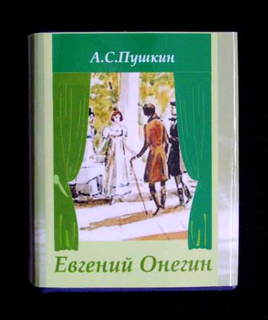 гонорар пушкина за евгения онегина умру стану