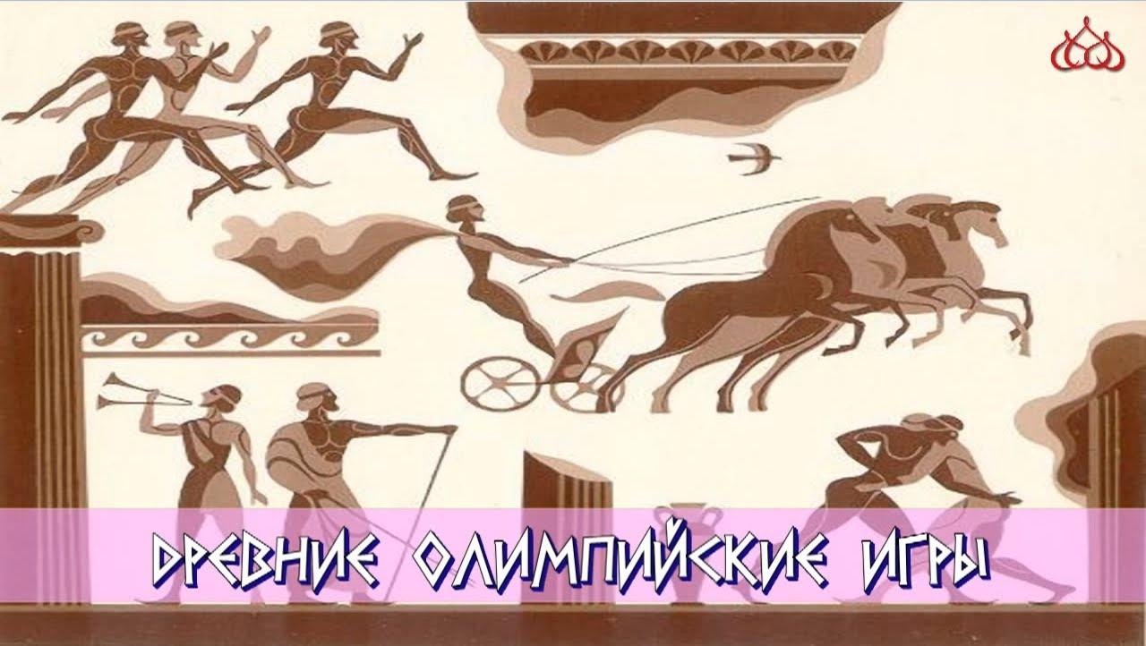 Развитие древних олимпийских игр реферат 9355