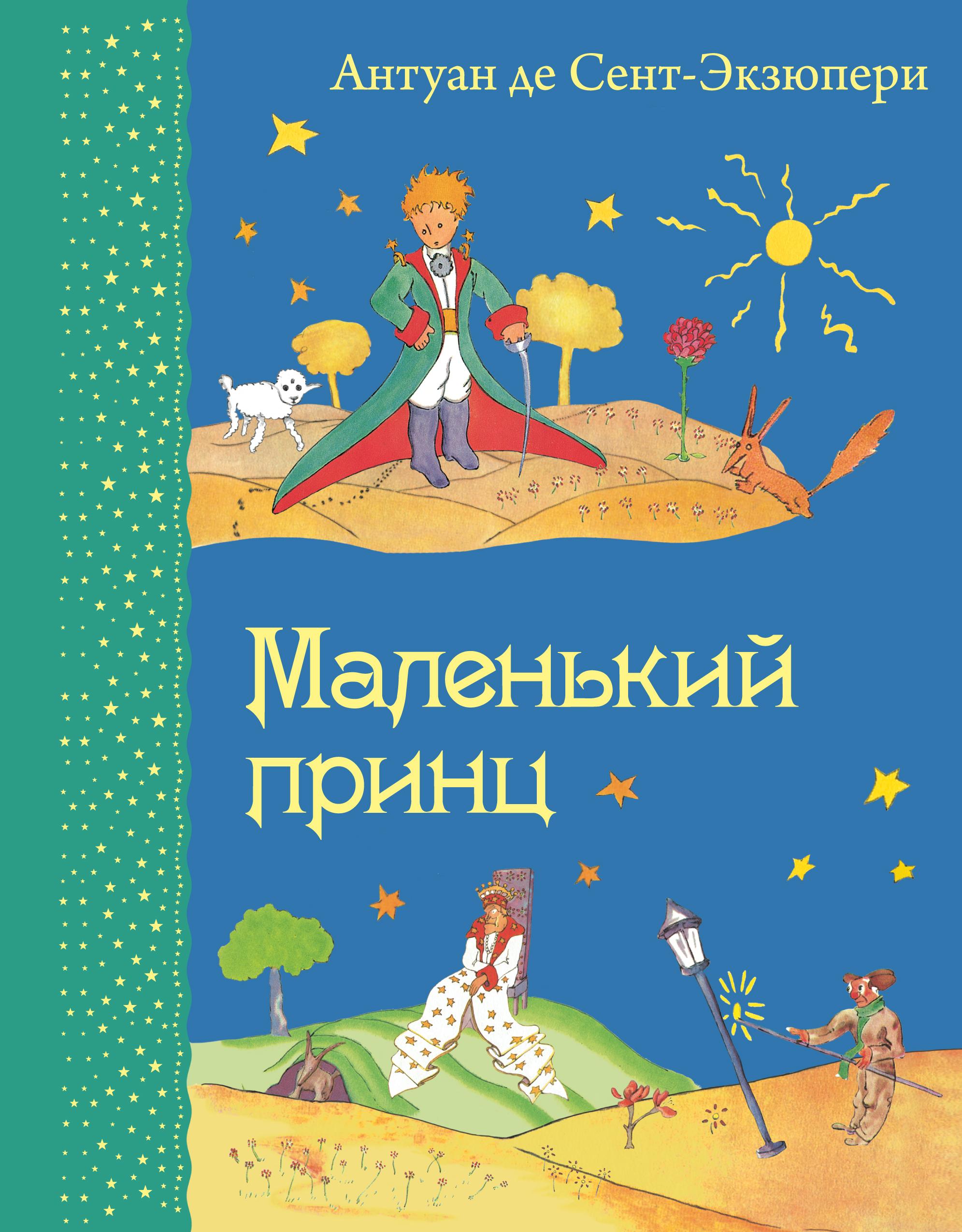 Картинки по запросу обложка маленький принц